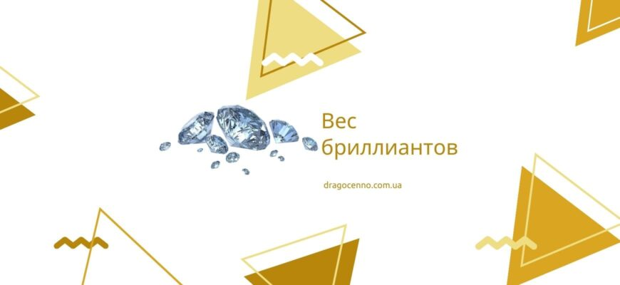 Вес бриллиантов