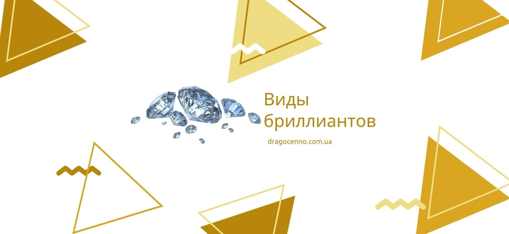 Виды бриллиантов