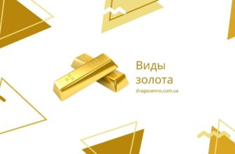 Виды золота, типы золота