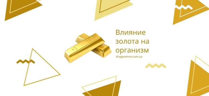 Влияние золота на организм