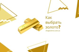 Выбор золота