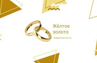 Жёлтое золото