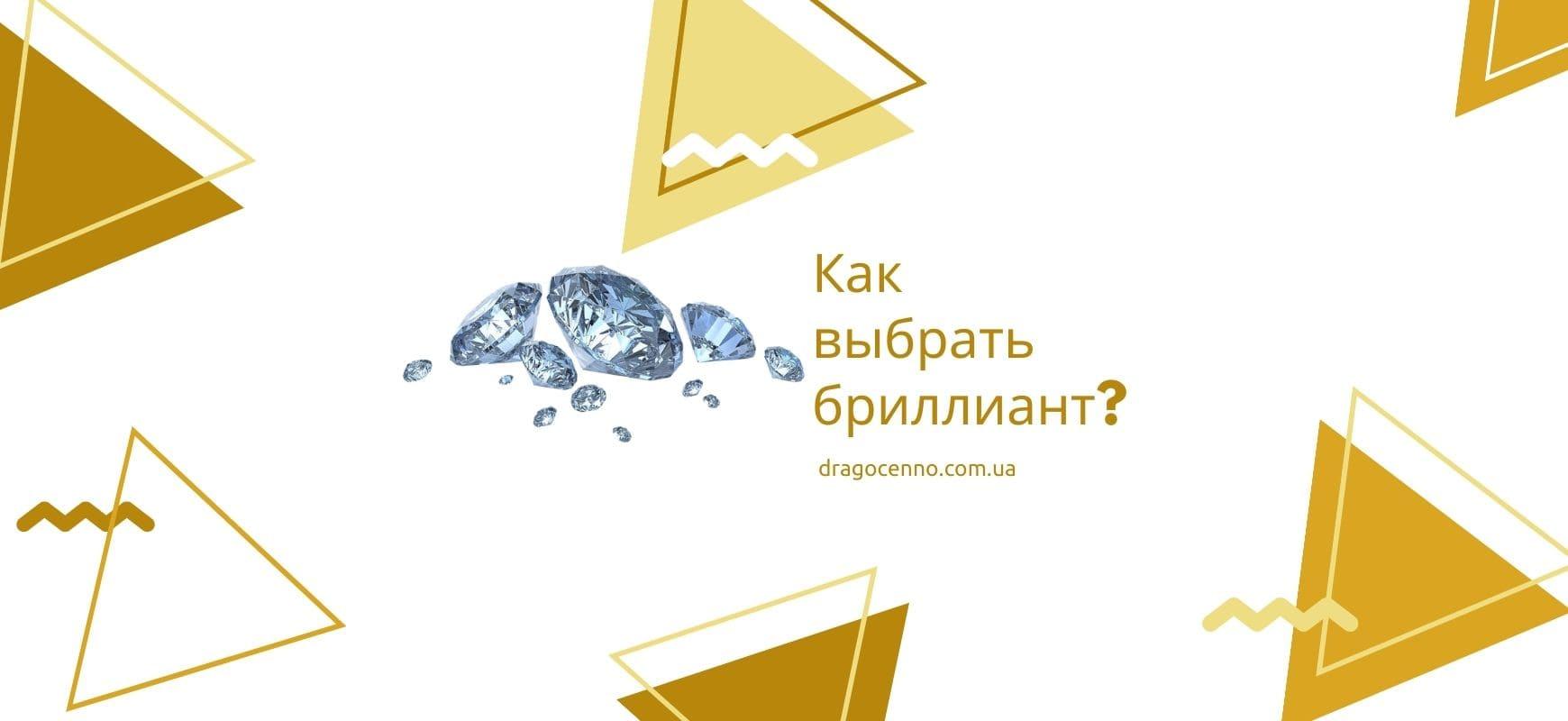 Как выбирать бриллиант