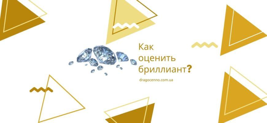 Как оценить бриллиант