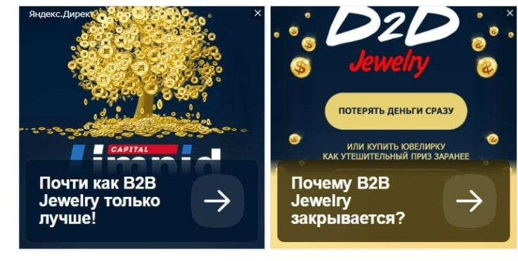 Конкуренты о B2B Jewelry