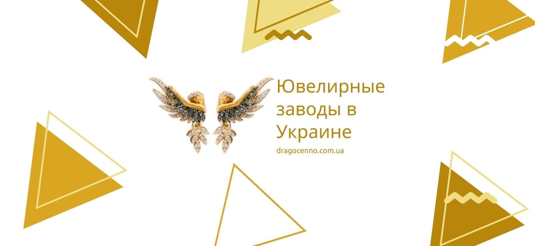 Лучшие ювелирные заводы в Украине