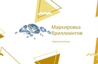 Маркировка бриллиантов