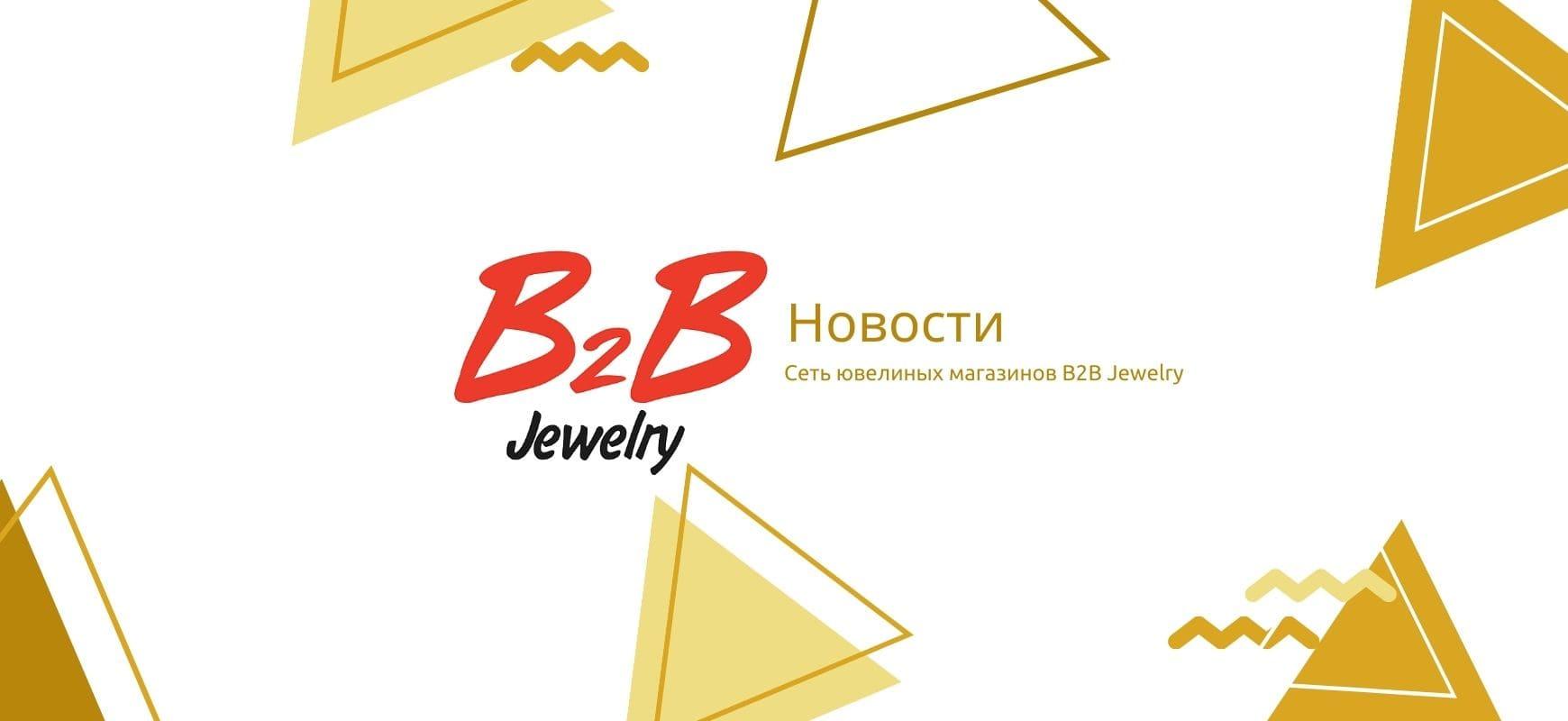 Новости B2B Jewelry
