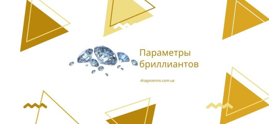 Параметры бриллиантов