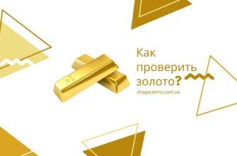 Проверка золота