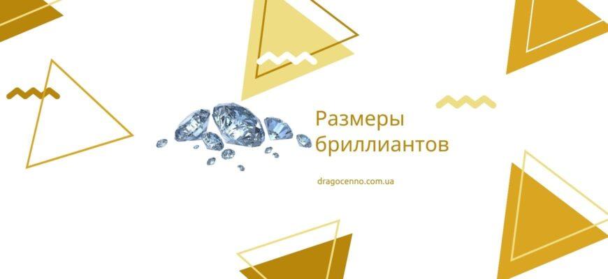 Размеры бриллиантов