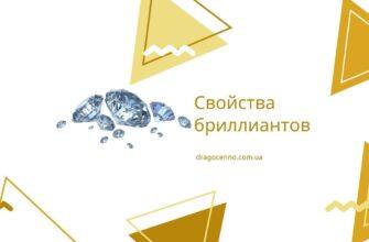 Свойства бриллиантов
