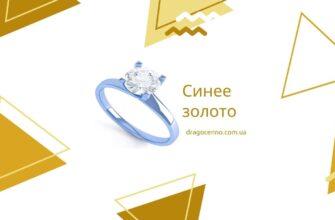 Синее золото