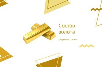 Состав золота
