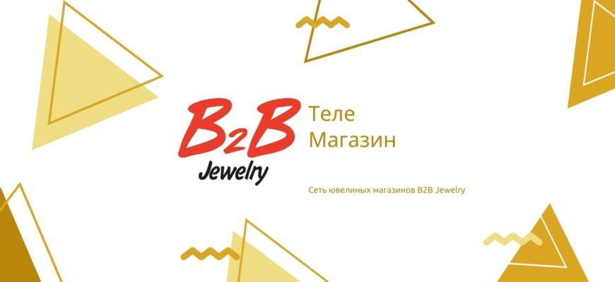 ТЕЛЕ-МАГАЗИН B2B JEWELRY