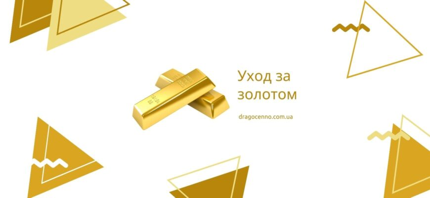 Уход за золотом