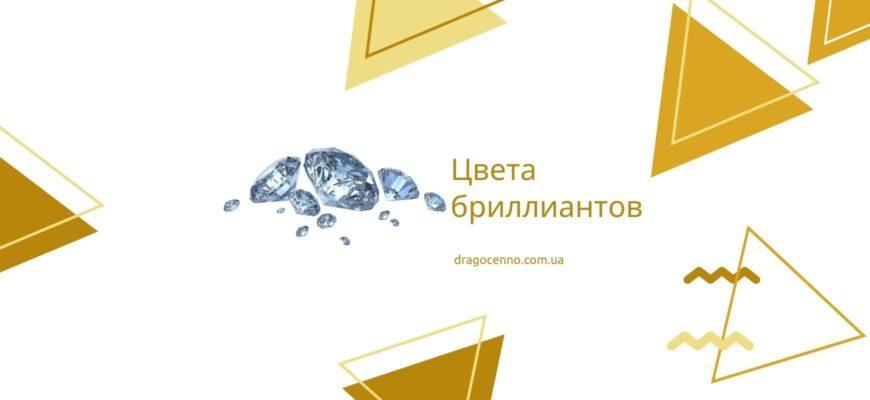 Цвета бриллиантов