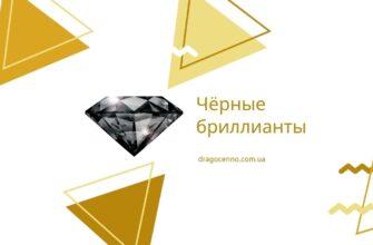 Чёрные бриллианты