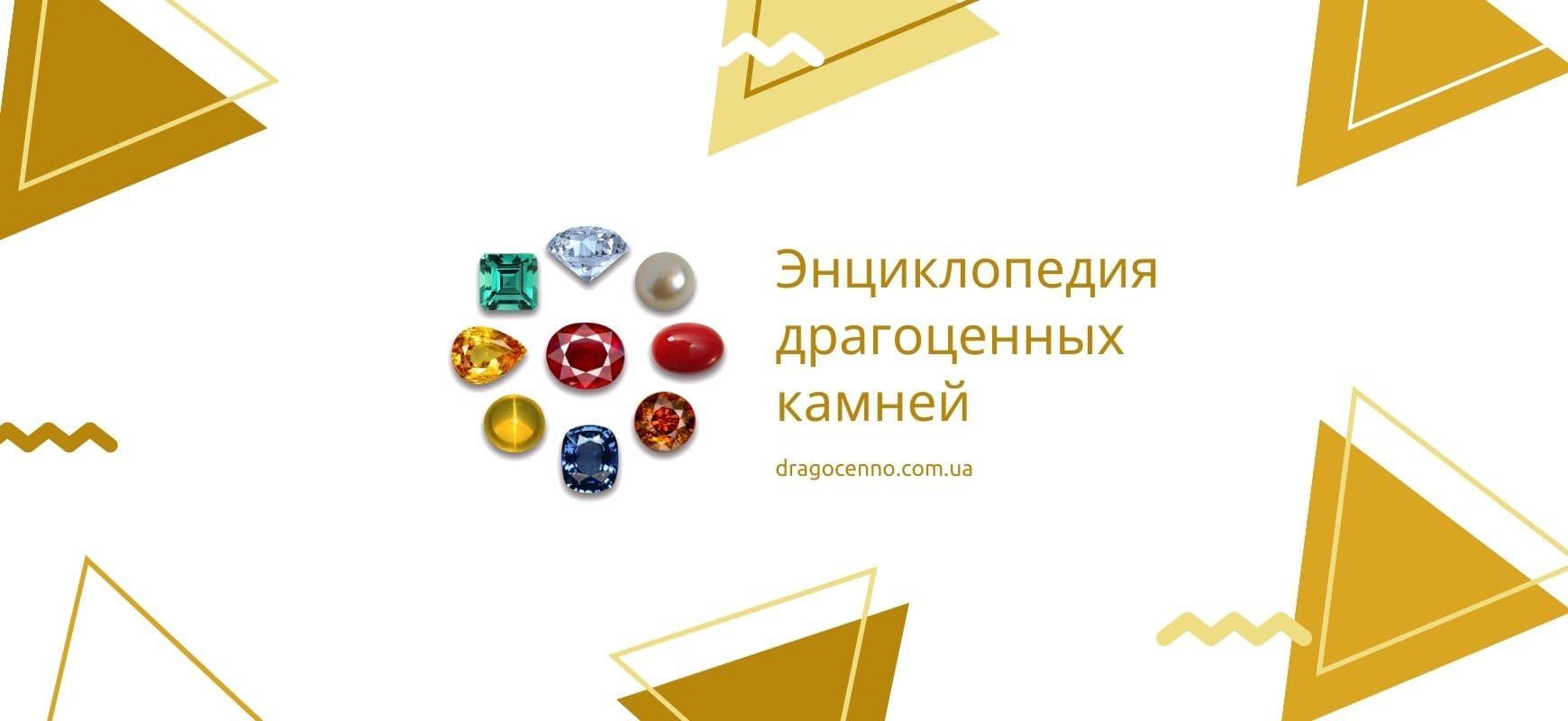 Энциклопедия драгоценных камней