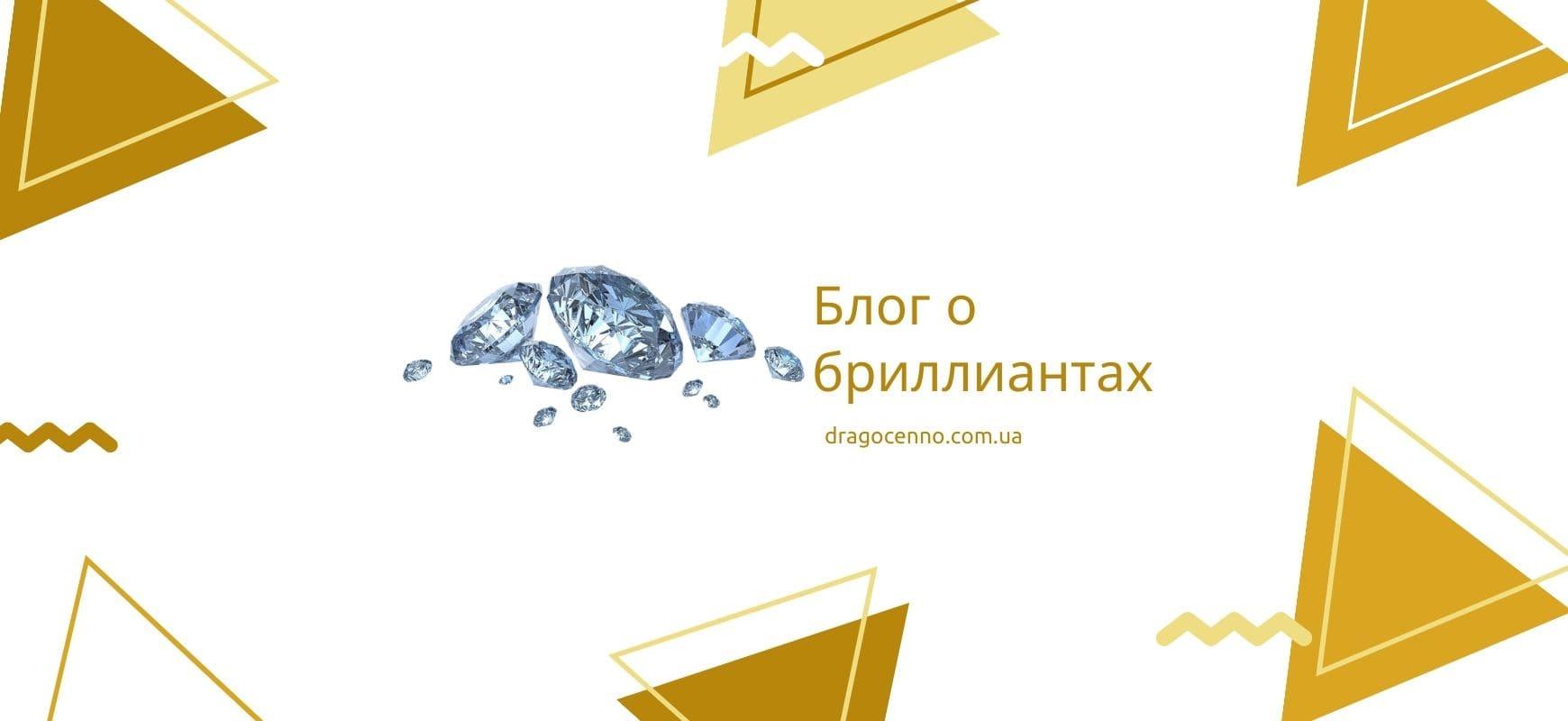 Блог о бриллиантах