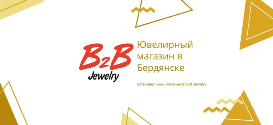B2B JEWELRY БЕРДЯНСК