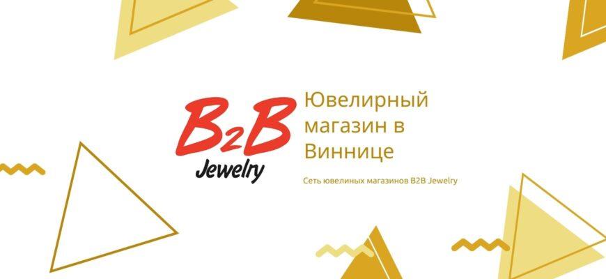B2B JEWELRY ВИННИЦА
