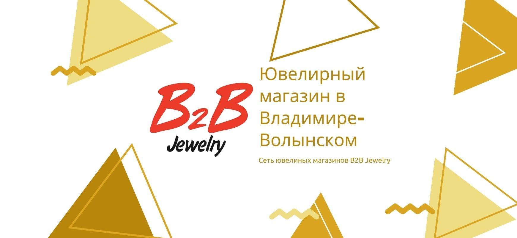 B2B JEWELRY ВЛАДИМИР-ВОЛЫНСКИЙ