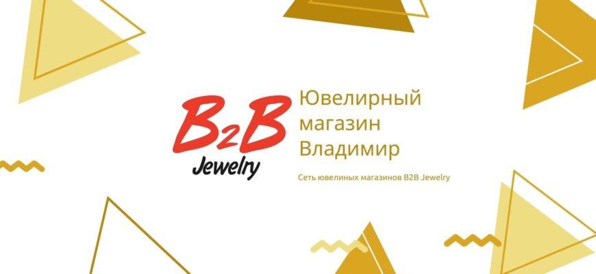 B2B JEWELRY ВЛАДИМИР