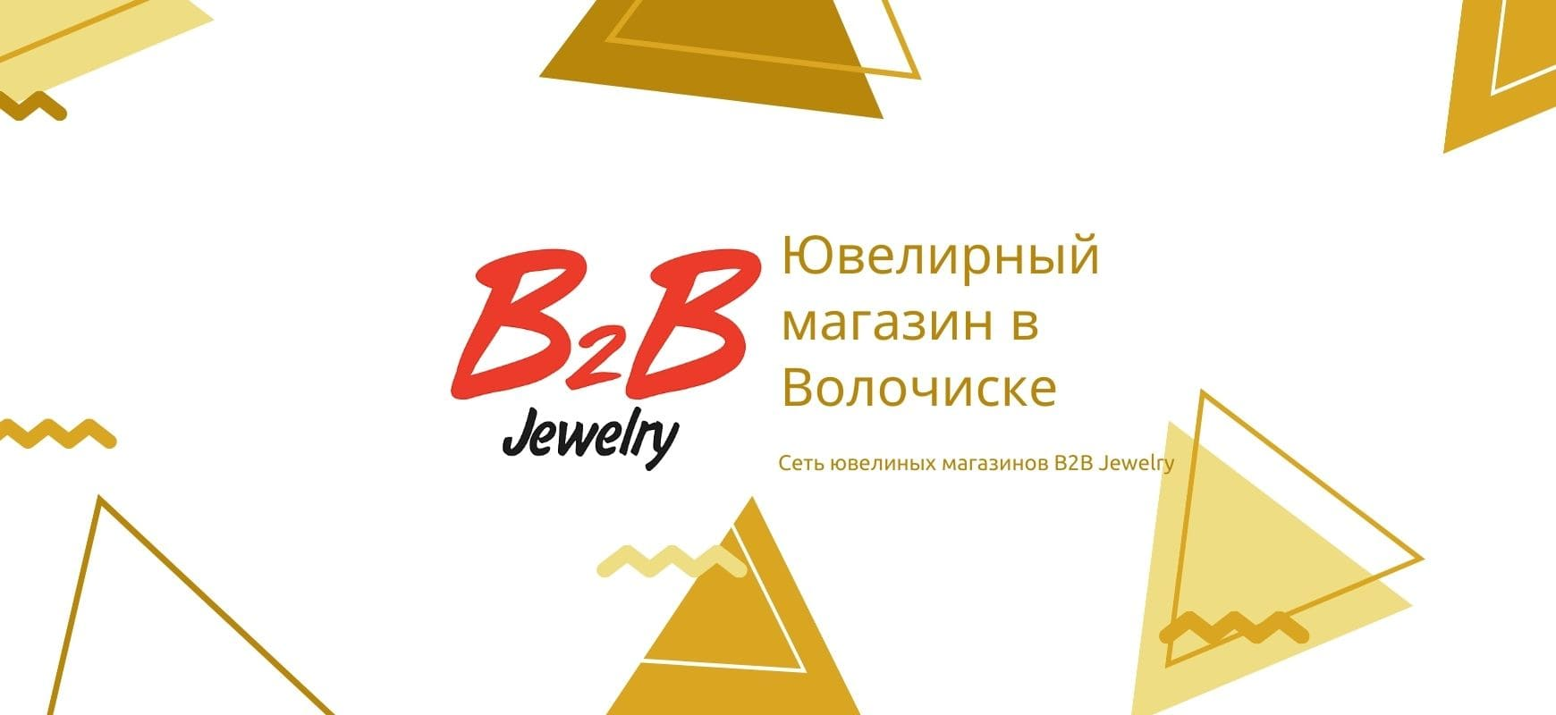 B2B JEWELRY ВОЛОЧИСК