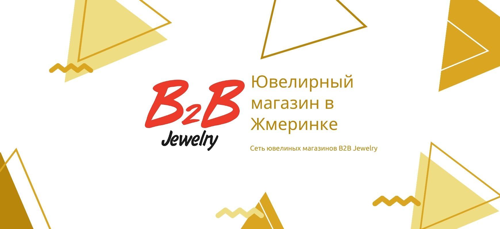 B2B JEWELRY ЖМЕРИНКА