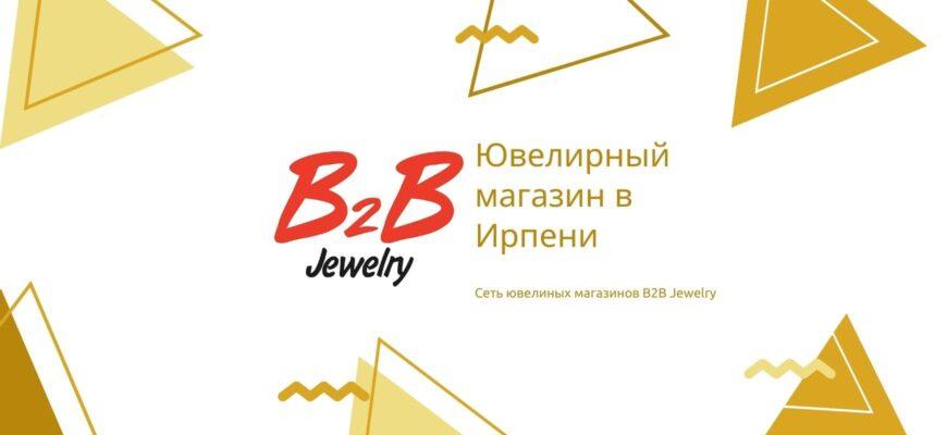 B2B JEWELRY ИРПЕНЬ