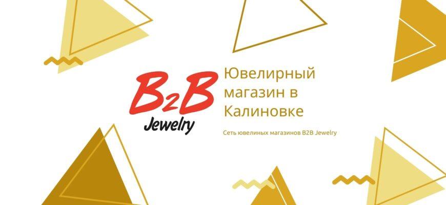 B2B JEWELRY КАЛИНОВКА