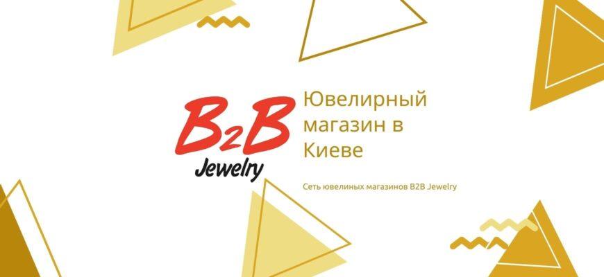 B2B JEWELRY КИЕВ