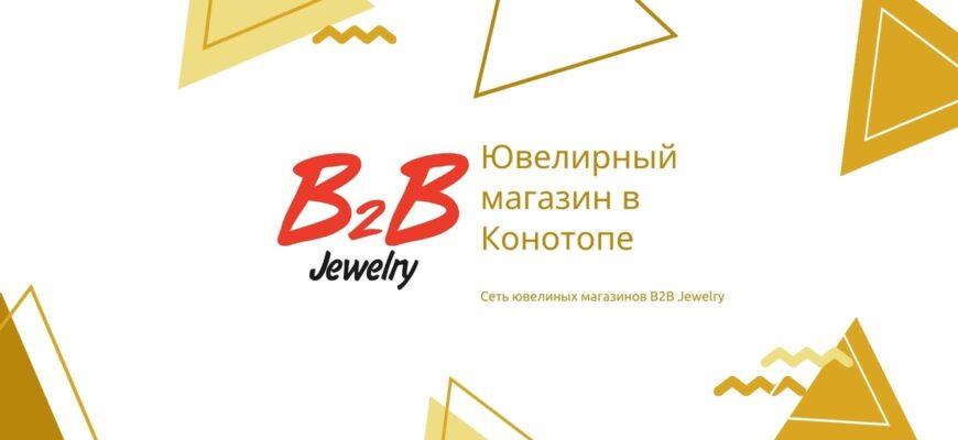 B2B JEWELRY КОНОТОП