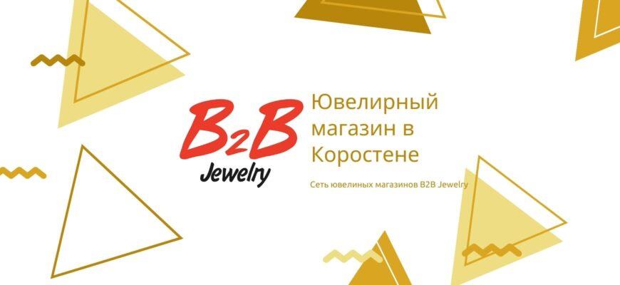 B2B JEWELRY КОРОСТЕНЬ