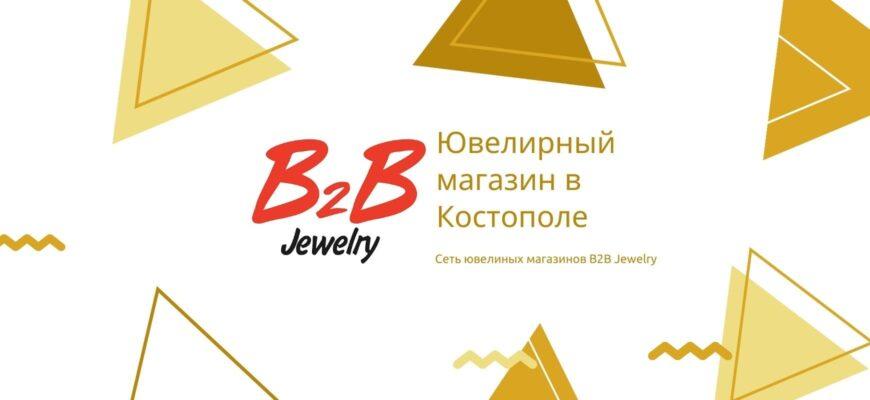 B2B JEWELRY КОСТОПОЛЬ