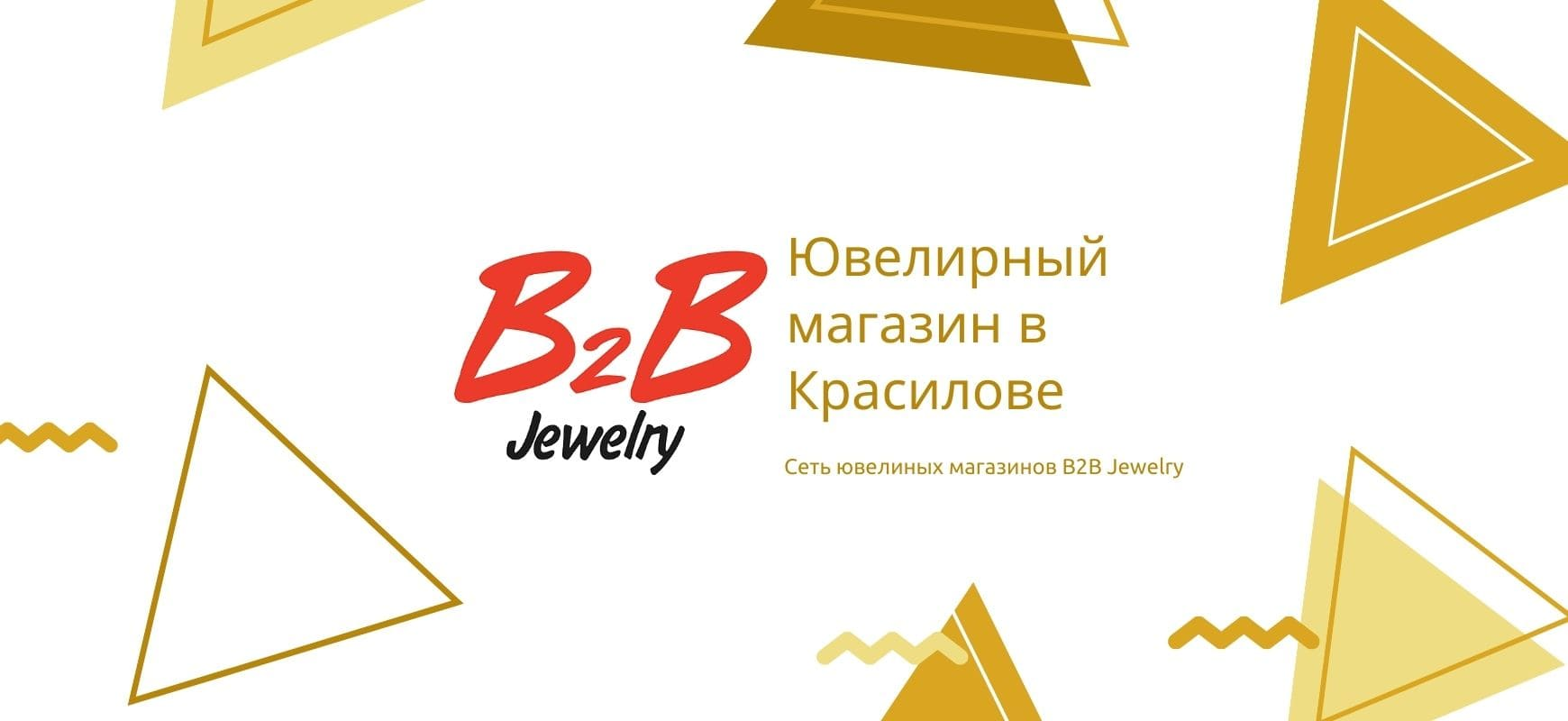 B2B JEWELRY КРАСИЛОВ
