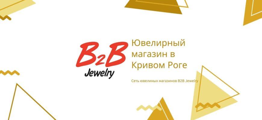 B2B JEWELRY КРИВОЙ РОГ