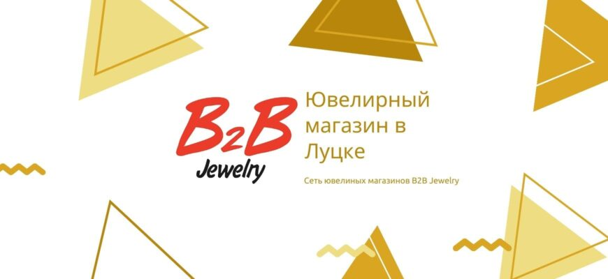 B2B JEWELRY ЛУЦК