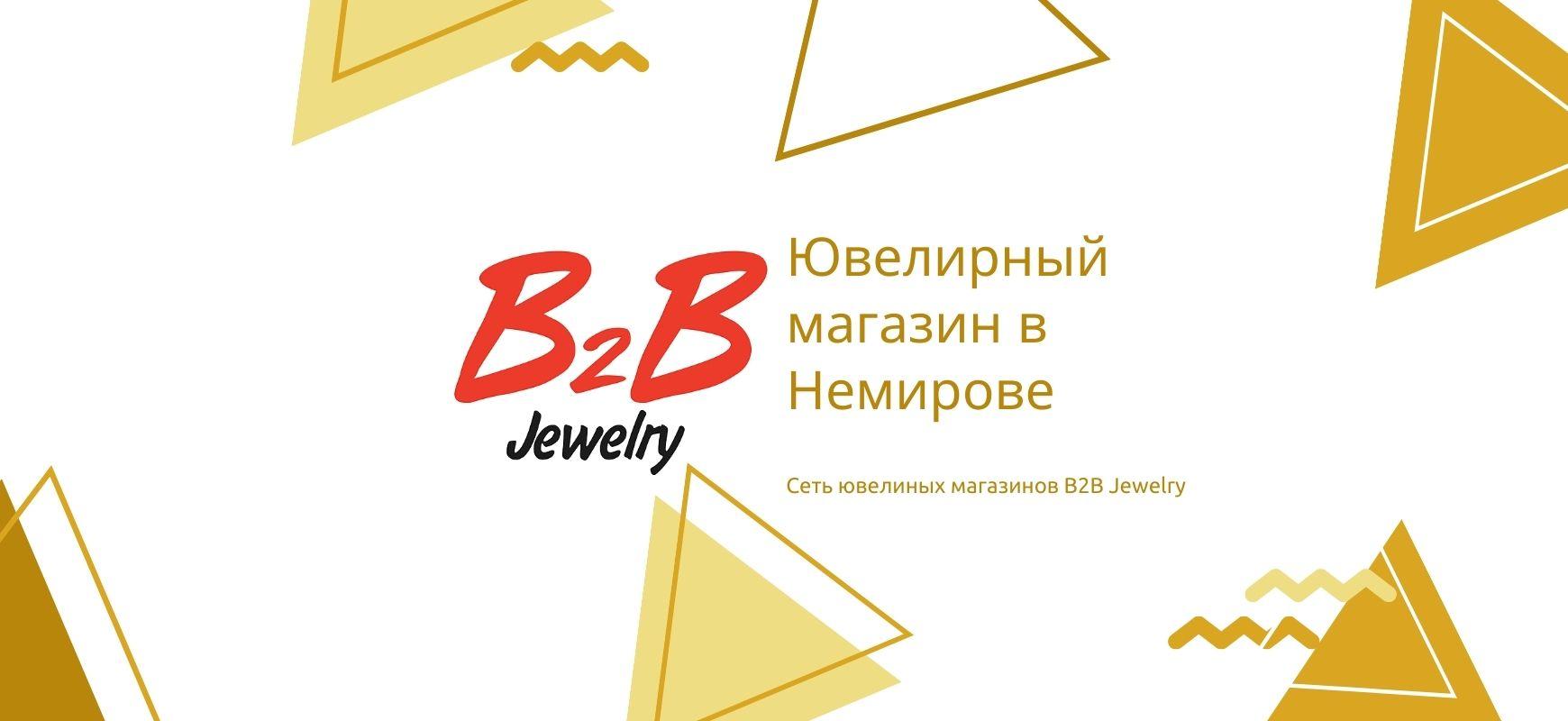 B2B JEWELRY НЕМИРОВ