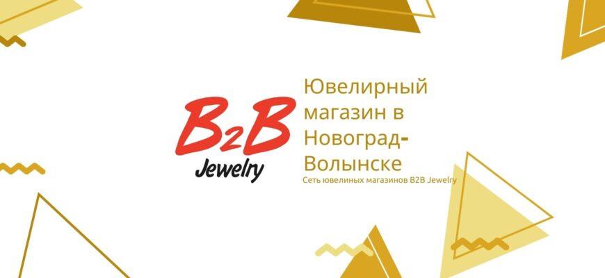 B2B JEWELRY НОВОГРАД-ВОЛЫНСКИЙ