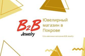 B2B JEWELRY ПОКРОВ