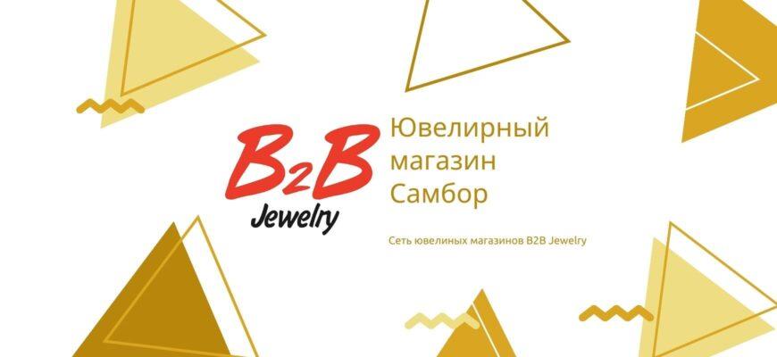 B2B JEWELRY САМБОР