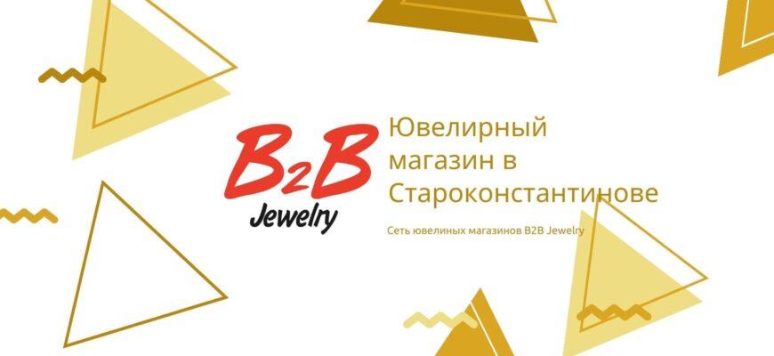 B2B JEWELRY СТАРОКОНСТАНТИНОВ