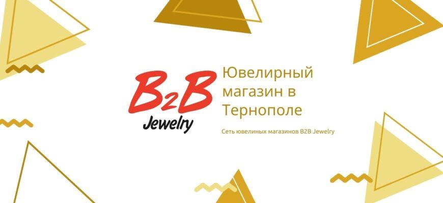 B2B JEWELRY ТЕРНОПОЛЬ