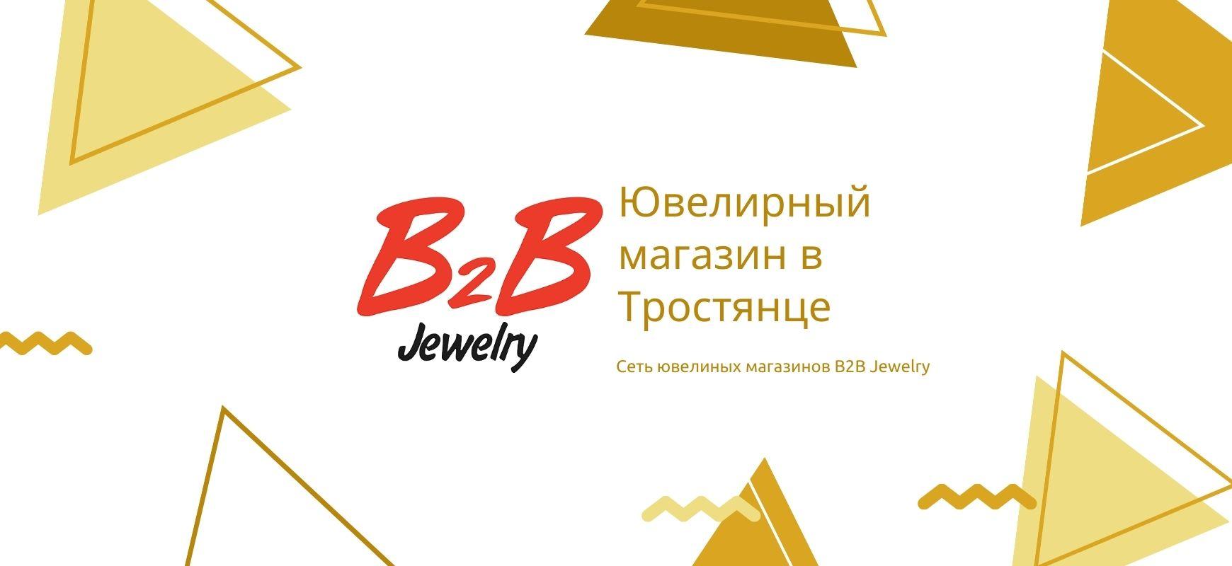 B2B JEWELRY ТРОСТЯНЕЦ
