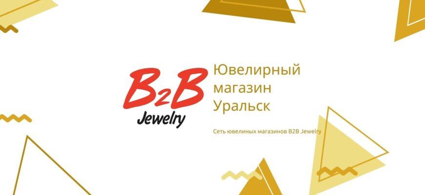 B2B JEWELRY УРАЛЬСК