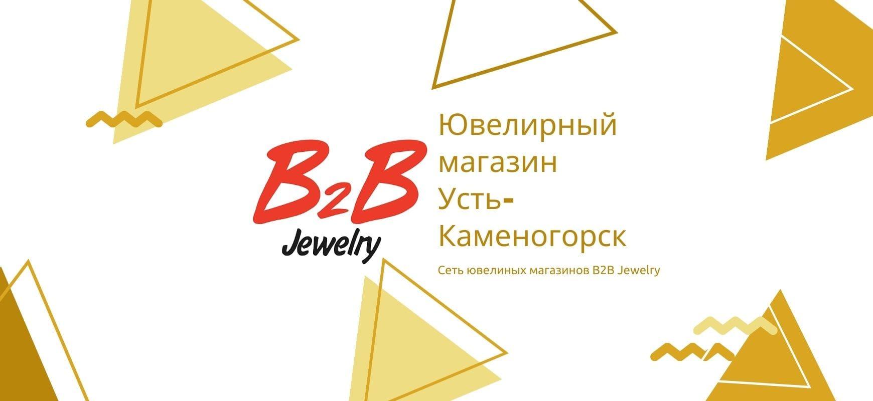 B2B JEWELRY УСТЬ-КАМЕНОГОРСК
