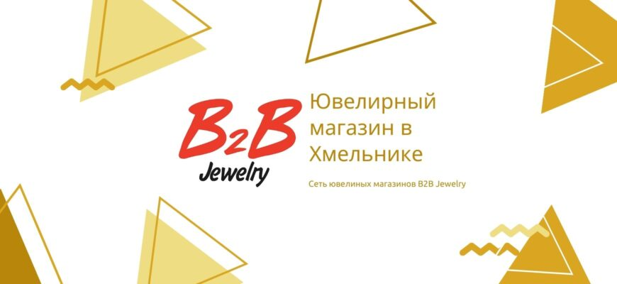 B2B JEWELRY ХМЕЛЬНИК