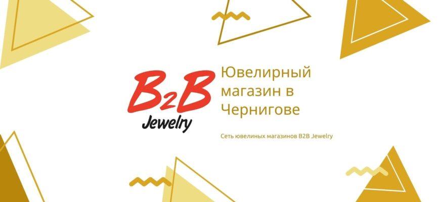 B2B JEWELRY ЧЕРНИГОВ